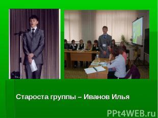 Староста группы – Иванов ИльяСтароста группы – Иванов Илья
