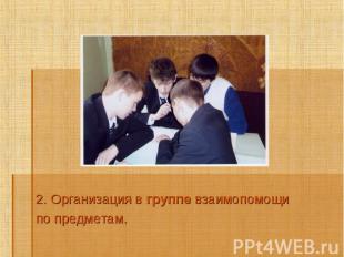 2. Организация в группе взаимопомощи 2. Организация в группе взаимопомощи по пре
