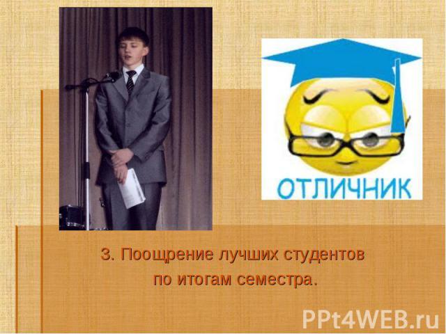 3. Поощрение лучших студентов 3. Поощрение лучших студентов по итогам семестра.