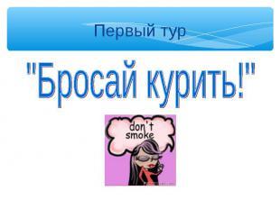 """""""Бросай курить!"""""""