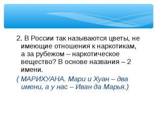 2. В России так называются цветы, не имеющие отношения к наркотикам, а за рубежо