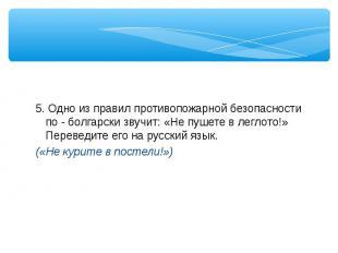 5. Одно из правил противопожарной безопасности по - болгарски звучит: «Не пушете