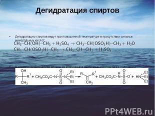 Дегидратация спиртов Дегидратацию спиртов ведут при повышенной температуре в при