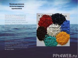 Промышленное использование пропилена Пропилен в промышленности применяется, в ос