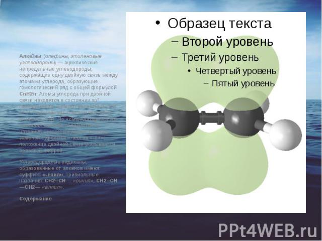 Алке ны (олефины, этиленовые углеводороды)— ациклические непредельные углеводороды, содержащие одну двойную связь между атомами углерода, образующие гомологический ряд с общей формулой CnH2n. Атомы углерода при двойной связи находятся в состоя…
