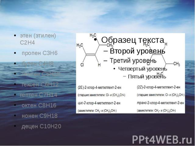 этен (этилен) C2H4 пропен C3H6 бутен C4H8 пентен C5H10 гексен C6H12 гептен C7H14 октен C8H16 нонен C9H18 децен C10H20