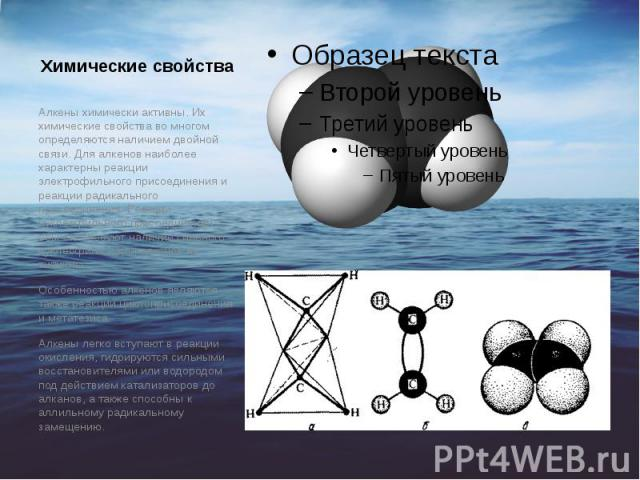 Химические свойства Алкены химически активны. Их химические свойства во многом определяются наличием двойной связи. Для алкенов наиболее характерны реакции электрофильного присоединения и реакции радикального присоединения. Реакции нуклеофильного пр…