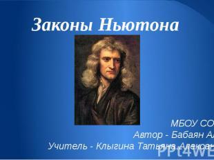 Законы Ньютона МБОУ СОШ №16 Автор - Бабаян Альберт Учитель - Клыгина Татьяна Але