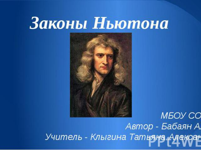 Законы Ньютона МБОУ СОШ №16 Автор - Бабаян Альберт Учитель - Клыгина Татьяна Александровна