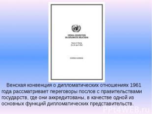 Венская конвенция о дипломатических отношениях 1961 года рассматривает переговор