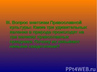 III. Вопрос знатокам Православной культуры: Какие три удивительных явления в при