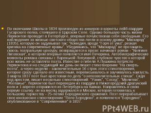 По окончании Школы в 1834 произведен из юнкеров в корнеты лейб-гвардии Гусарског