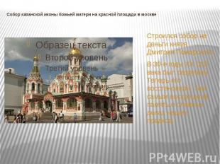 Собор казанской иконы божьей матери на красной площади в москве Строился собор н