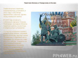 Памятник Минину и Пожарскому в Москве Первоначально памятник планировалось устан