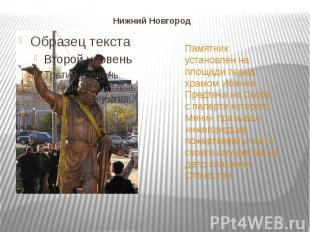 Нижний Новгород Памятник установлен на площади перед храмом Иоанна Предтечи на С