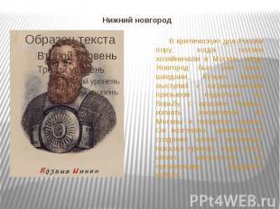 Нижний новгород В критическую для России пору, когда поляки хозяйничали в Москве