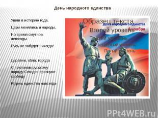 День народного единства Ушли в историю года, Цари менялись и народы, Но время см