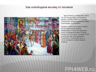 Как освободили москву от поляков Здесь Минин и Пожарский узнали, что на помощь в