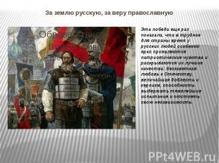 За землю русскую, за веру православную Эта победа еще раз показала, что в трудно