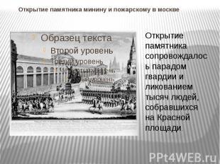 Открытие памятника минину и пожарскому в москве Открытие памятника сопровождалос