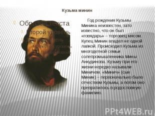 Кузьма минин Год рождения Кузьмы Минина неизвестен, зато известно, что он был «г