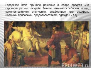 Городское вече приняло решение о сборе средств «на строение ратных людей». Минин