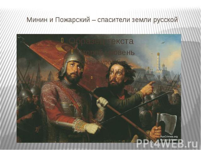 Минин и Пожарский – спасители земли русской