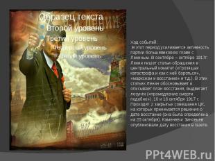 Ход событий: В этот период усиливается активность партии большевиков во главе с