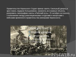 Правительство Керенского Отдает приказ занять Смольный дворец и арестовать лидер