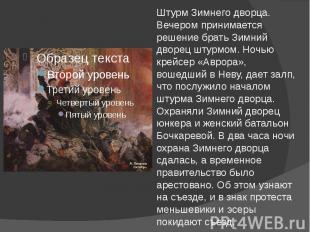 Штурм Зимнего дворца. Вечером принимается решение брать Зимний дворец штурмом. Н