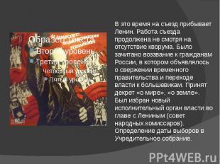 В это время на съезд прибывает Ленин. Работа съезда продолжена не смотря на отсу