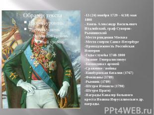 -13 (24) ноября 1729 – 6(18) мая 1800 - Князь Александр Васильевич Италийский, г