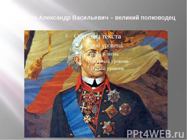 Суворов Александр Васильевич – великий полководец