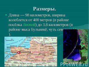 Размеры. Длина— 98 километров, ширина колеблется от 400 метров (в районе п