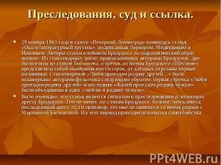 Преследования, суд и ссылка. 29 ноября 1963 года в газете «Вечерний Ленинград» п