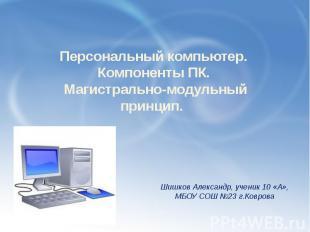 Персональный компьютер. Компоненты ПК. Магистрально-модульный принцип. Саша Шишк