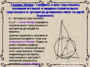 Теорема Эйлера : Середины сторон треугольника, основания его высот и середины от