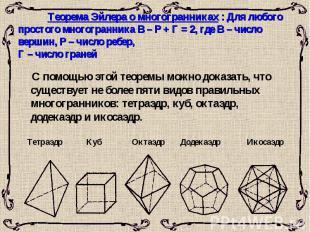 Теорема Эйлера о многогранниках : Для любого простого многогранника В – Р + Г =
