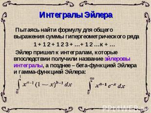 Интегралы Эйлера Пытаясь найти формулу для общего выражения суммы гипергеометрич