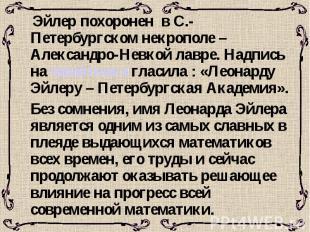 Эйлер похоронен в С.-Петербургском некрополе – Александро-Невкой лавре. Надпись