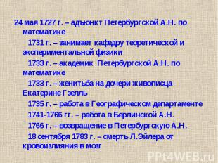 24 мая 1727 г. – адъюнкт Петербургской А.Н. по математике 24 мая 1727 г. – адъюн