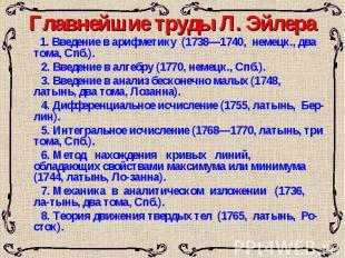 Главнейшие труды Л. Эйлера 1. Введение в арифметику (1738—1740, немецк., два том