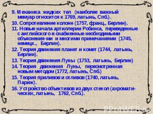 9. Механика жидких тел (наиболее важный мемуар относится к 1769, латынь, Спб.).