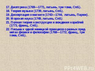 17. Диоптрика (1769—1771, латынь, три тома, Спб.). 17. Диоптрика (1769—1771, лат