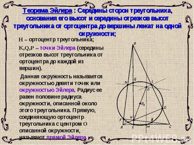 Теорема Эйлера : Середины сторон треугольника, основания его высот и середины отрезков высот треугольника от ортоцентра до вершины лежат на одной окружности;