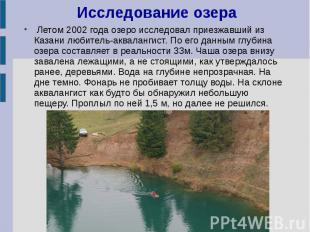 Исследование озера Летом 2002 года озеро исследовал приезжавший из Казани любите