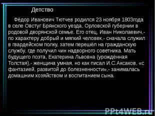 Детство Фёдор Иванович Тютчев родился 23 ноября 1803года в селе Овстуг Брянского