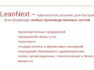 LeanNext – комплексное решение для быстрой трансформации любых производственных