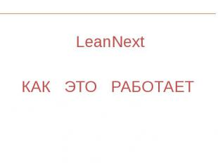 LeanNext LeanNext КАК ЭТО РАБОТАЕТ