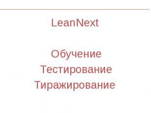 LeanNext LeanNext Обучение Тестирование Тиражирование